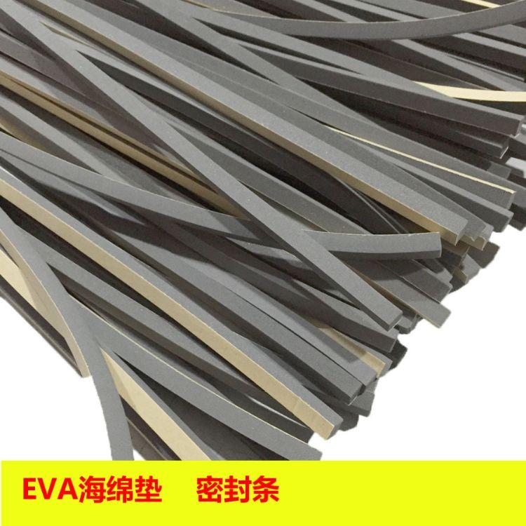 EVA海绵条i脚垫 密封条可定制电子产品辅料 厂家直销