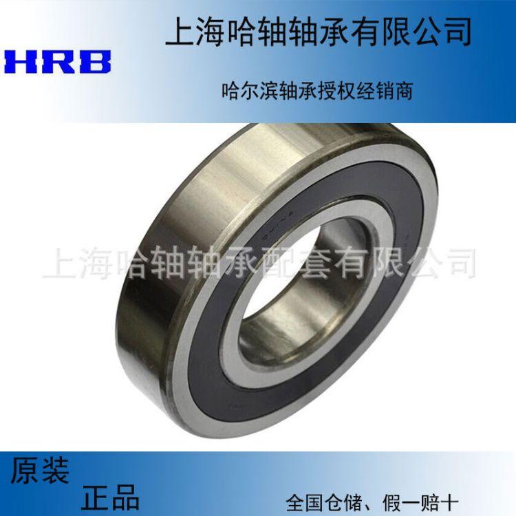 【正品HRB】哈尔滨轴承 61902深沟球轴承 精密旋转轴承