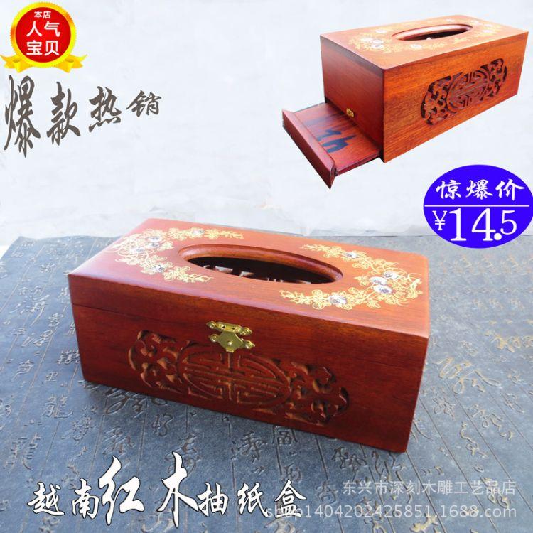 越南红木纸巾盒花梨木实木家居镂空抽纸盒手工艺品木质餐巾盒批发