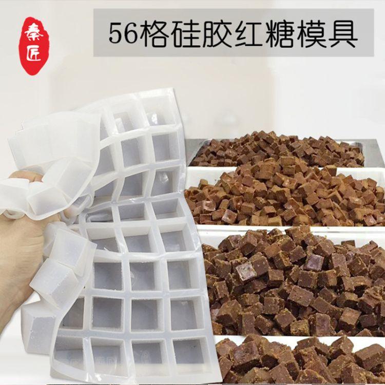56连方格红糖硅胶模具 定做生巧模具方块黑糖冰格模 红糖模具批发
