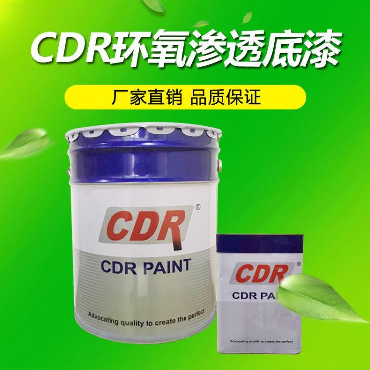 环氧树脂渗透底漆 水泥底漆 环氧地坪漆底漆 环氧底漆 CDR地坪漆