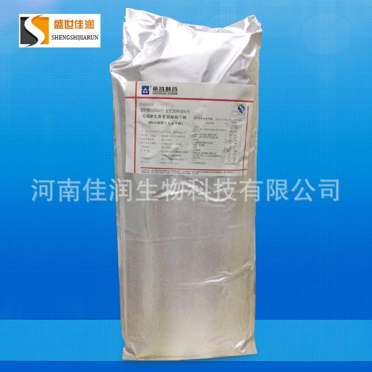 新昌营养增加剂合成维生素E 醋酸酯干粉  天然提取生育酚