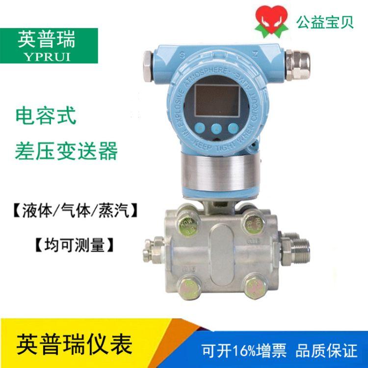 YPR3851SP负压智能压力变送器 数显HART通讯协议真空压力传感器