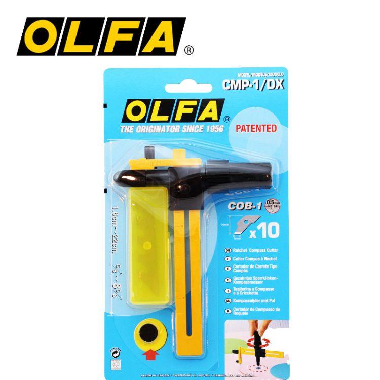 OLFA 圆规刀CMP-1DX 可割圆1.6-22CM直径带10片刀片