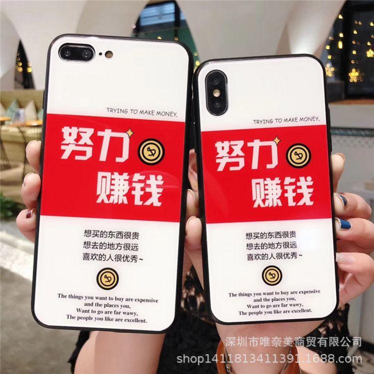 努力赚钱玻璃适用iphonexsmax手机壳 苹果x/8/7/6s网红文字保护套
