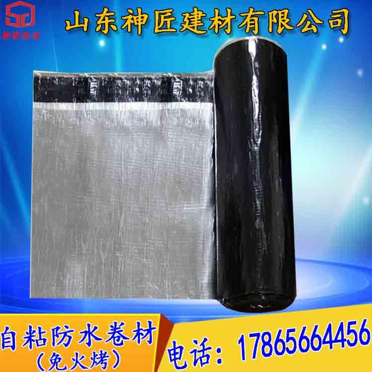 自粘聚合物改性沥青防水卷材 1.5mm铝箔面免火烤自粘隔热防水卷材