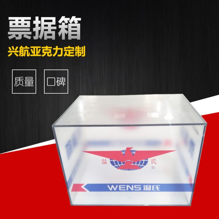 厂家定制亚克力票据箱 有机玻璃票据收纳箱 亚克力盒子制品定做