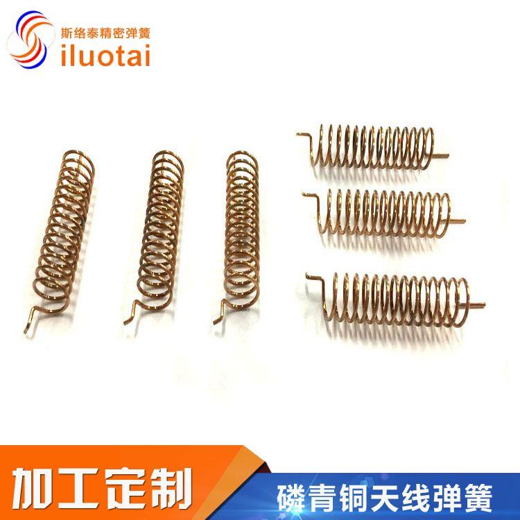 厂家专业生产定制燃气表弹簧 外置天线弹簧 433频率信号弹簧天线