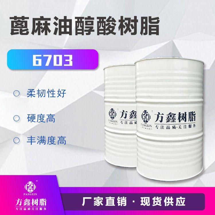 方鑫树脂 FX-6703 蓖麻油改性醇酸树脂 PU聚酯漆树脂 树脂厂家