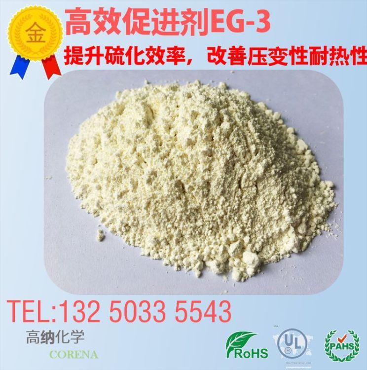 eg-3综合高效促进剂 硫磺硫化促进剂 过氧化物交联 效果好价格低