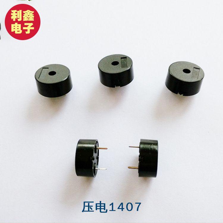 供应各类蜂鸣器电声器件厂家直销有源无源蜂鸣器定制电声器件