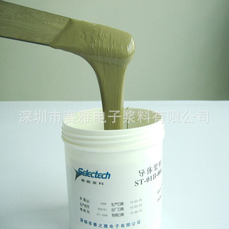 长期供应 NTC热敏电阻银浆中温银浆 导电胶 01H-3303