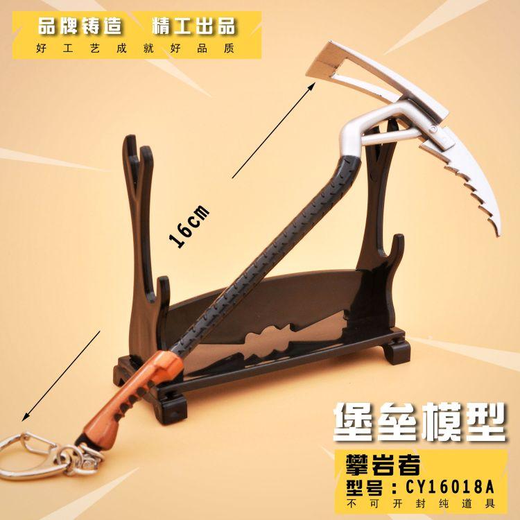 堡垒之夜FORTNITE周边 攀岩者锄头镐头玩具模型 合金武器钥匙扣