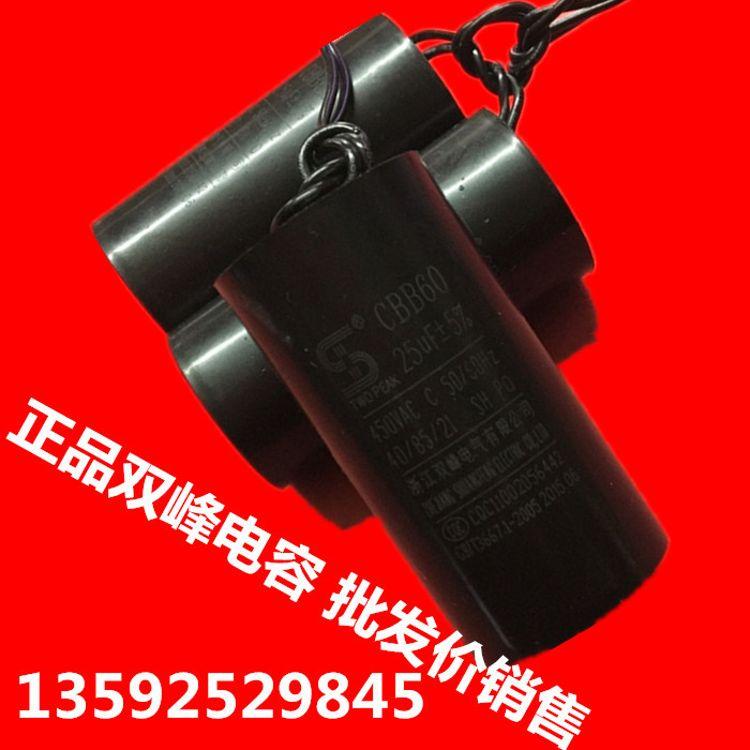 正品电容 浙江双峰电容CBB60 25uf 450v电机水泵电容厂家直销