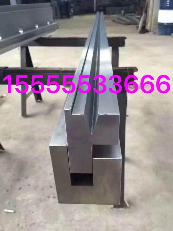 供应折弯机模具 标准上模 折弯机下模 厂家直销 15555533666