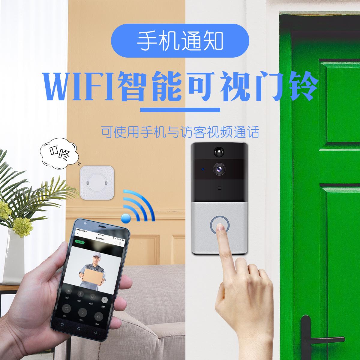 智能报警家用WiFi可视门铃无线手机远程监控视频对讲防盗门铃