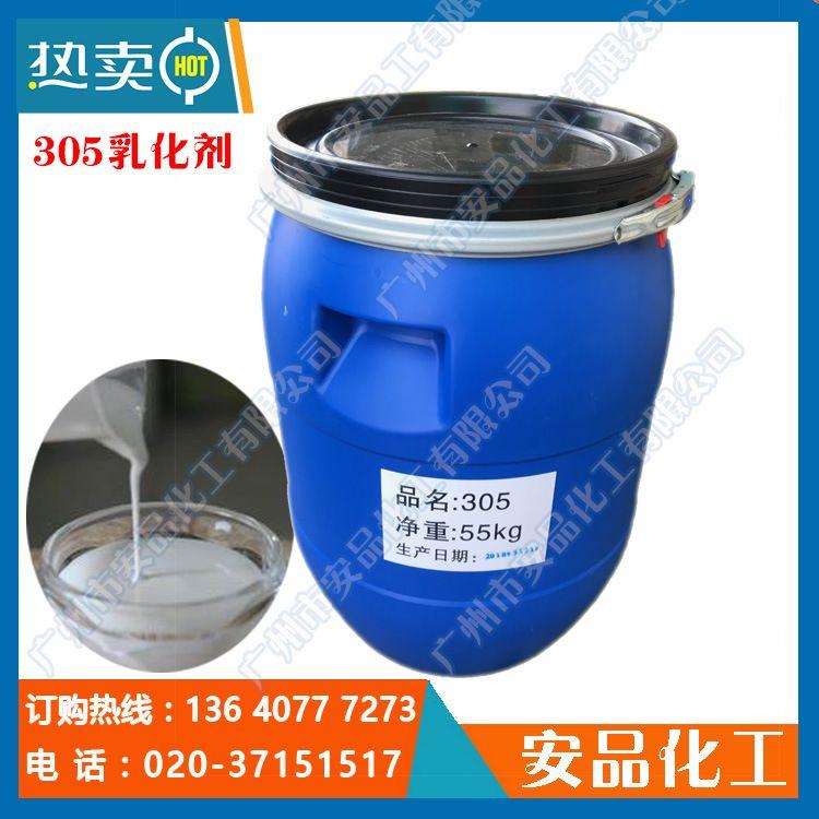 化妆品原料305 增稠乳化剂 简易乳化剂上海305高效乳液增稠乳化剂