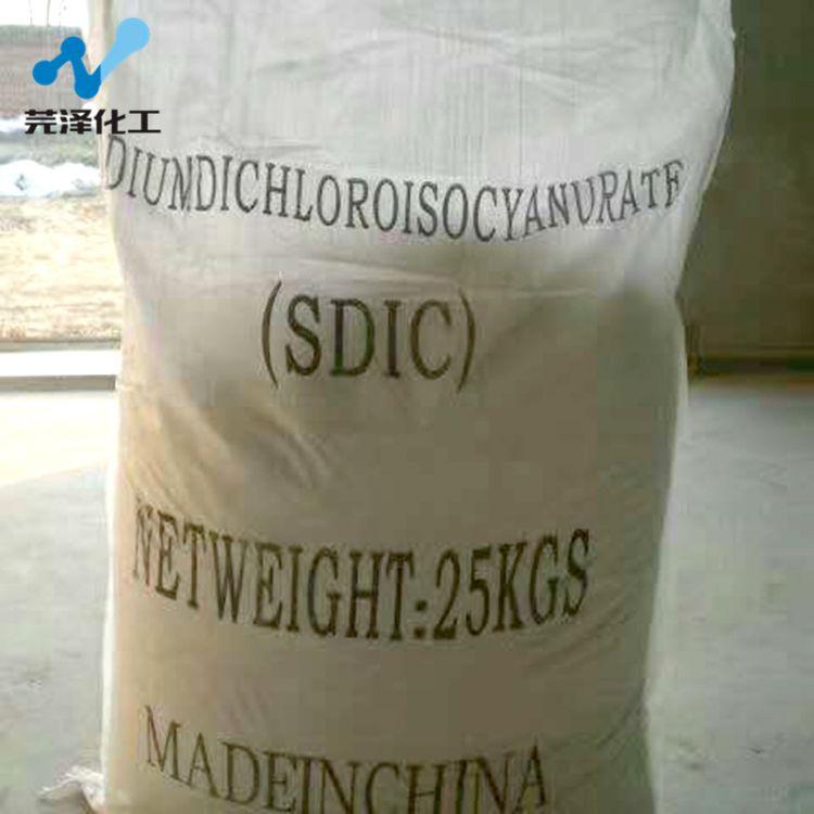 优氯净二氯异氰尿酸钠 高效消毒剂杀菌灭藻剂二氯异氰尿酸钠