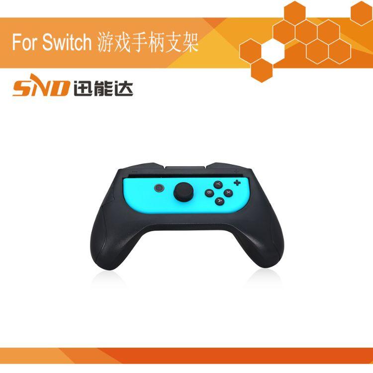 Switch Joy-Con小手柄手把握把 NS左右手柄游戏托