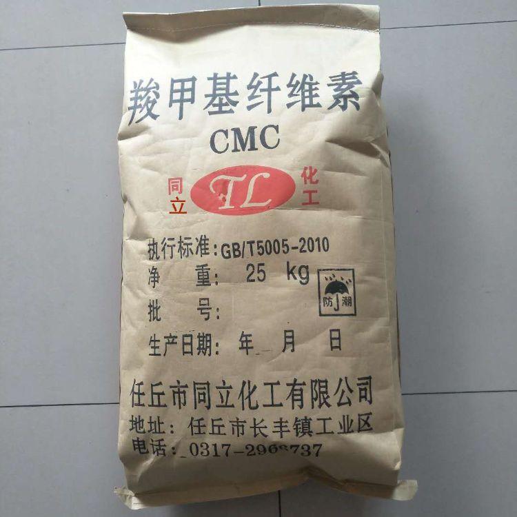 厂家直销羧甲基纤维素cmc 增稠剂羧甲基 羧甲基纤维素量大从优