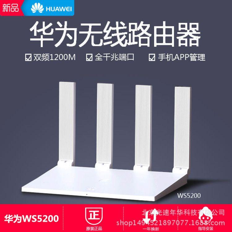 华为WS5200 智慧家庭 千兆WiFi千兆网口双千兆双频智能无线路由器