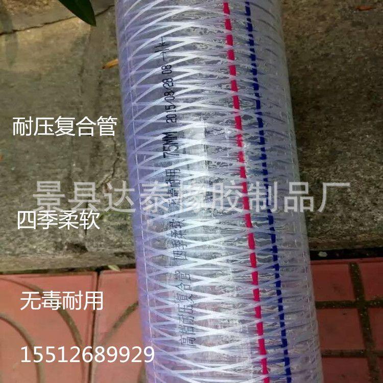 PVC透明钢丝软管 耐高温钢丝纤维复合软管 波纹钢丝管