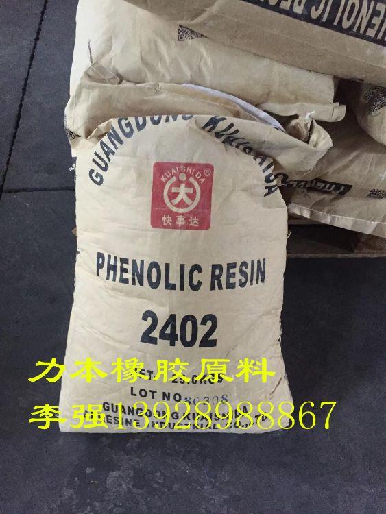 华南地区低价促销2402酚醛树脂