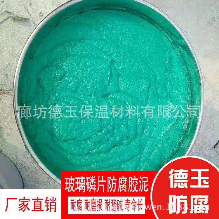厂家供应树脂玻璃鳞片胶泥 中温玻璃鳞片胶泥 高温玻璃鳞片胶泥