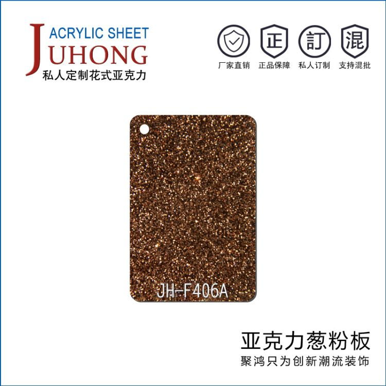压克力花式板厂家 半透葱粉板出口半透葱粉亚克力板塑料板