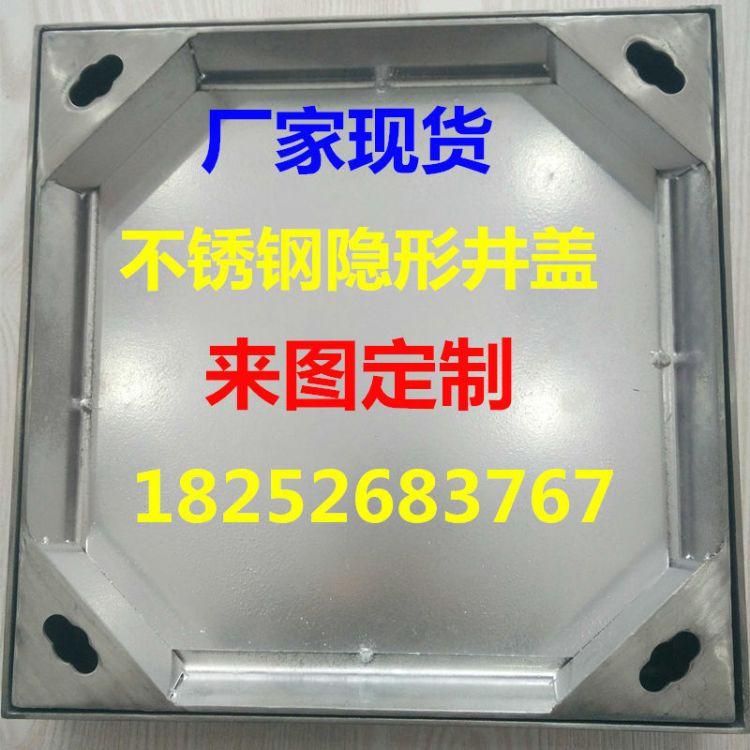 304不锈钢隐形窨井盖 201不锈钢井盖阴井盖 600 700 800来图加工