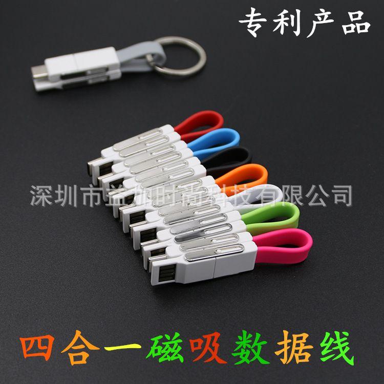 多功能磁铁数据线 对充磁吸数据线 OTG对充数据线 三合一数据线厂
