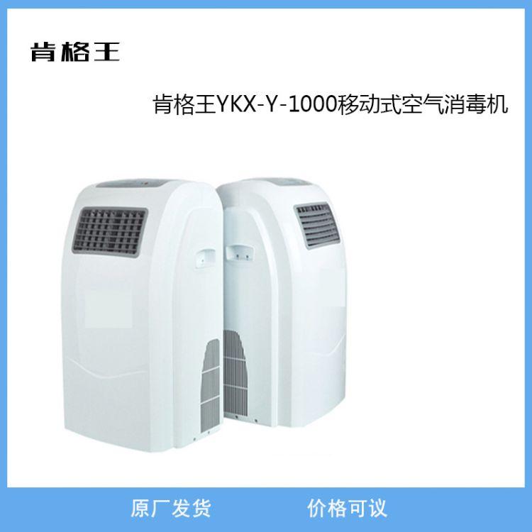 肯格王YKX-Y-1000移动式紫外线杀菌液晶显示屏国产空气消毒机