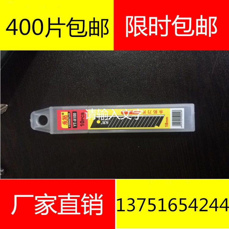 啄木鸟质量刀片18mm美工刀片 壁纸刀片 工具刀片厂家直销量大从优