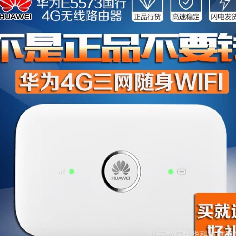 华为随行WiFi E5573s-856移动随身wifi 电信/联通4G无线路由器