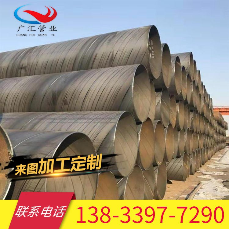 厂家直销 螺旋钢管 螺旋管 螺旋焊管 大口径焊管 焊管 可加工定制