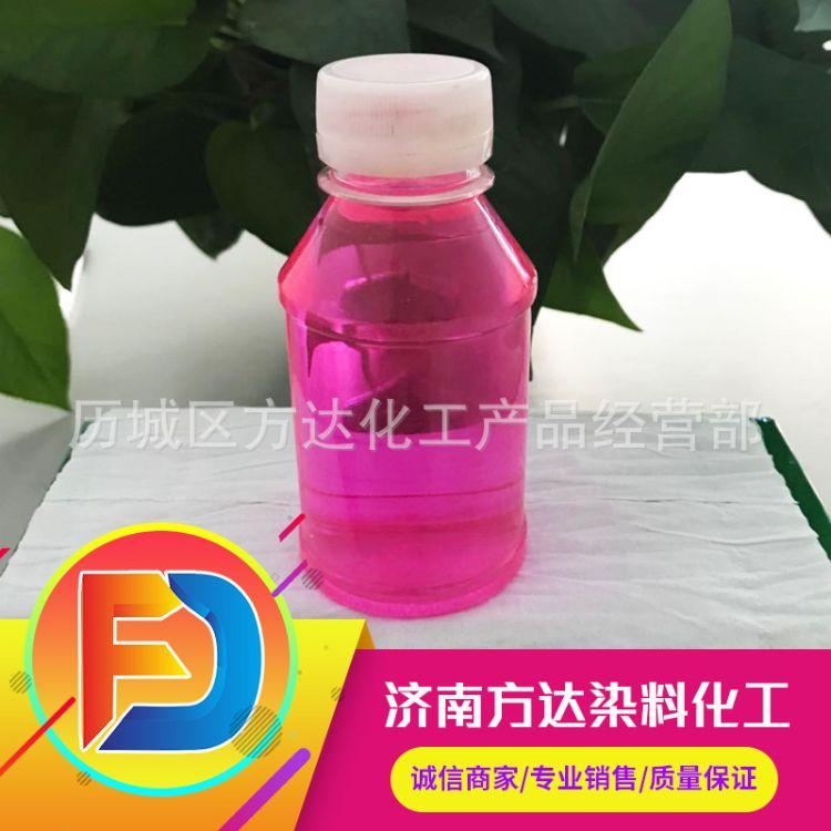 厂家供应水溶染料 洗涤色素 洗衣液染料 洗手液染料 荧光色素