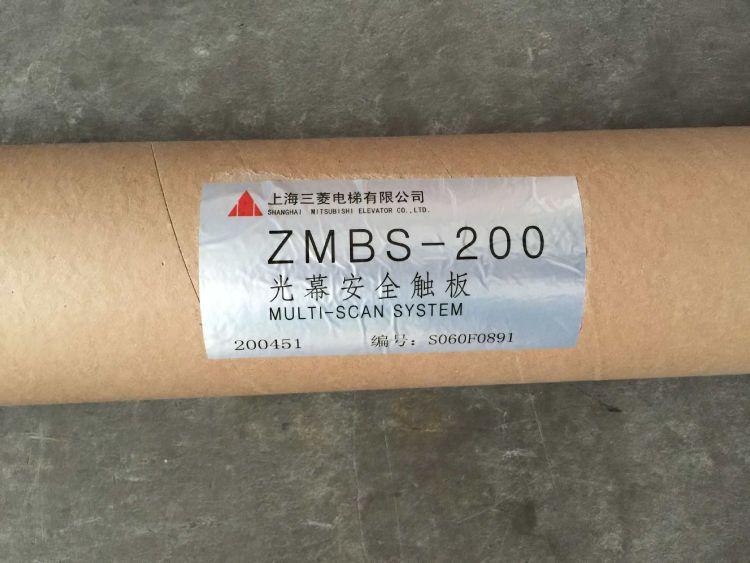 厂价直销ZMBS-200三菱电梯原装光幕安全触板
