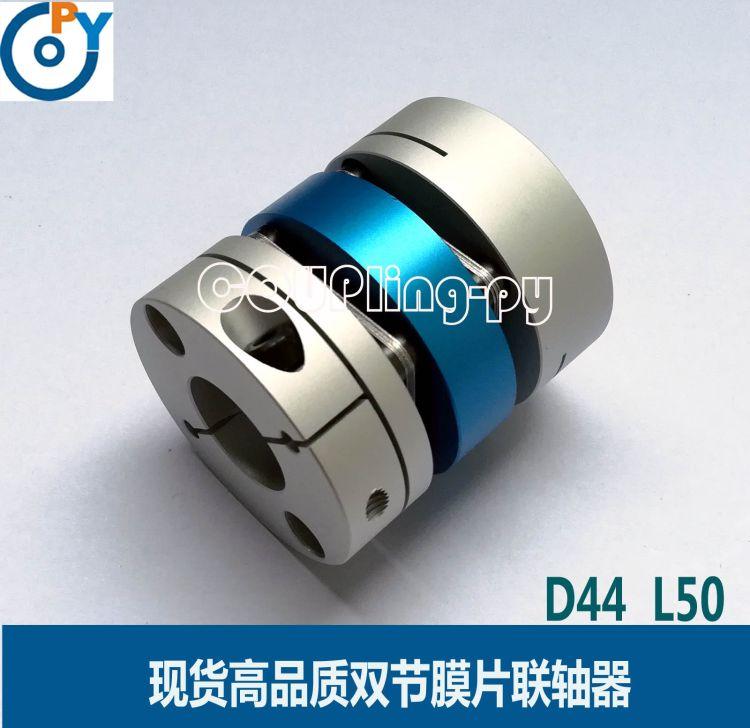 广州联轴器伺服丝杆弹性联轴器三木尺寸膜片联轴器44X50连轴规格