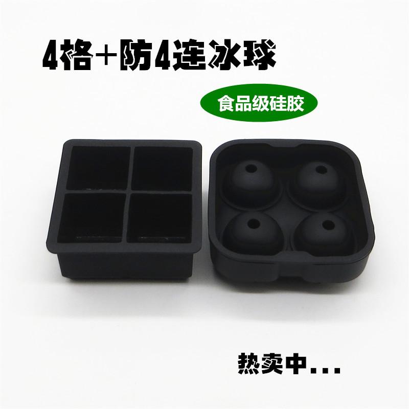 硅胶4连冰球 4格冰格 四连组合硅胶冰球模具 硅胶制冰模