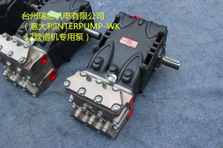 供应意大利INTERPUMP-WK12高压泵
