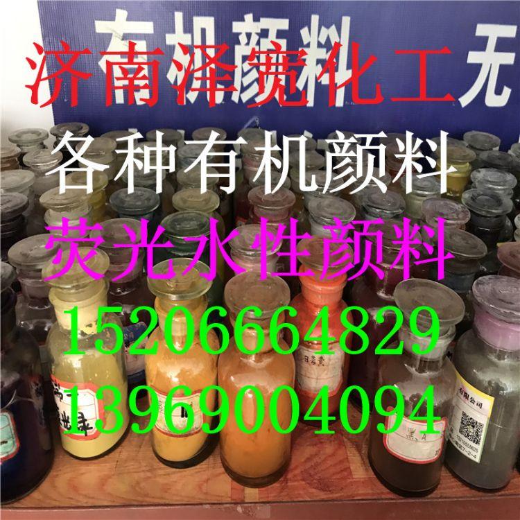 颜料 荧光颜料 有机颜料 水性颜料 大量现货随时发货