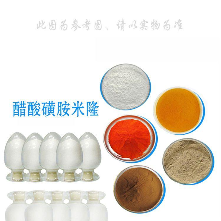 醋酸磺胺米隆 现货供应 醋酸磺胺米隆 原料级 CAS:13009-99-9