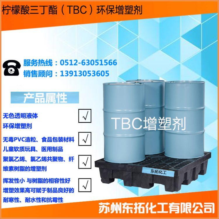 生物酯增塑剂 环保增塑剂  UN615增塑剂
