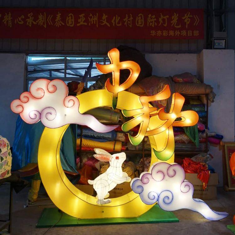 华亦彩厂家定制中秋节花灯景观公园市区亮化工程春节喜庆氛围装饰灯会免费设计策划