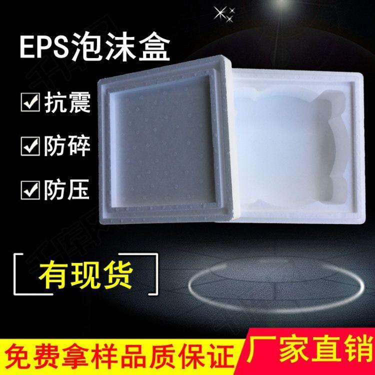 东莞厂家批发EPS泡沫塑料高密度泡沫 泡沫成型 泡沫盒小泡沫箱