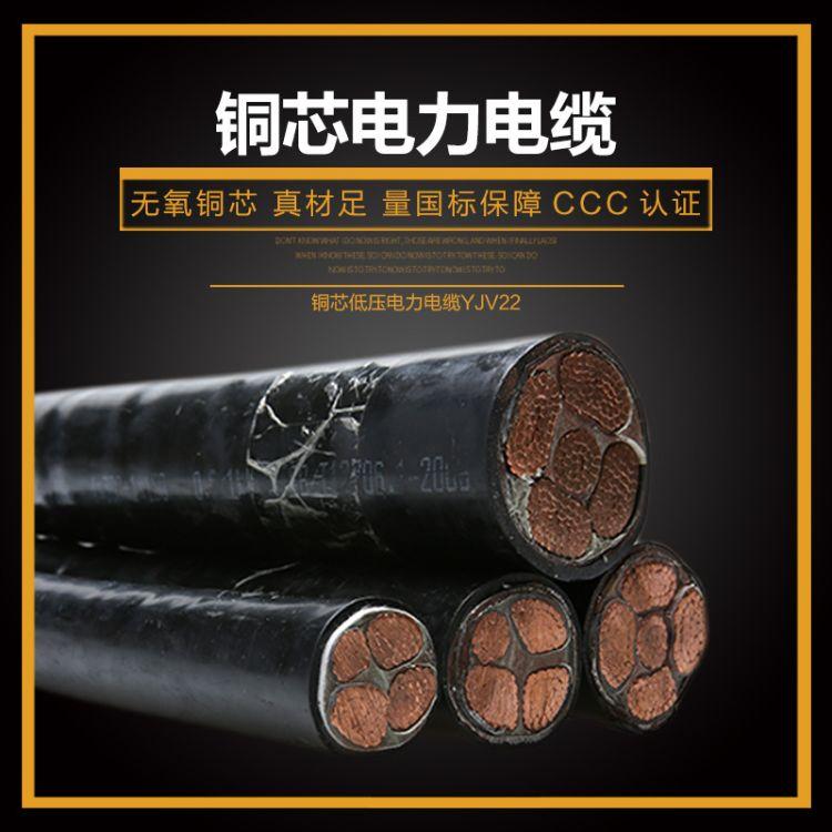 国标保检!YJV22-061KV 铜芯铠装电力电缆