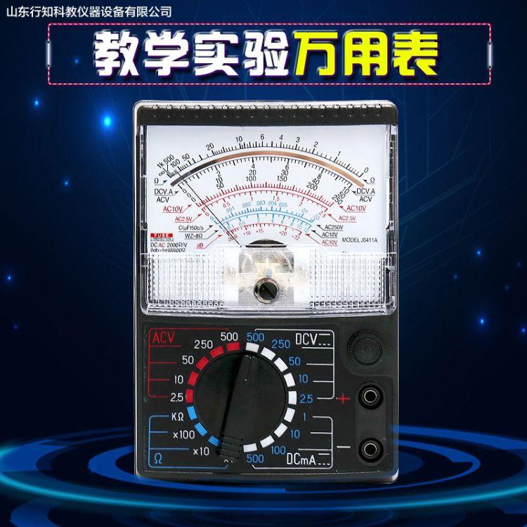 15011多用电表J0411指针式万用表学生用多用电表教学仪器配货专用