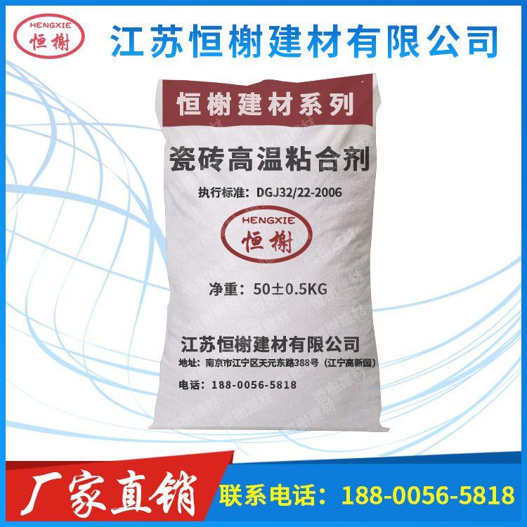{厂家直销} 瓷砖高温粘合剂 陶瓷砖粘合剂 玻化砖专用粘合剂