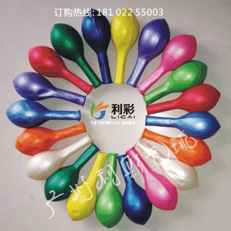 供应气球 LED广告气球 乳胶气球 广州气球 自开增票