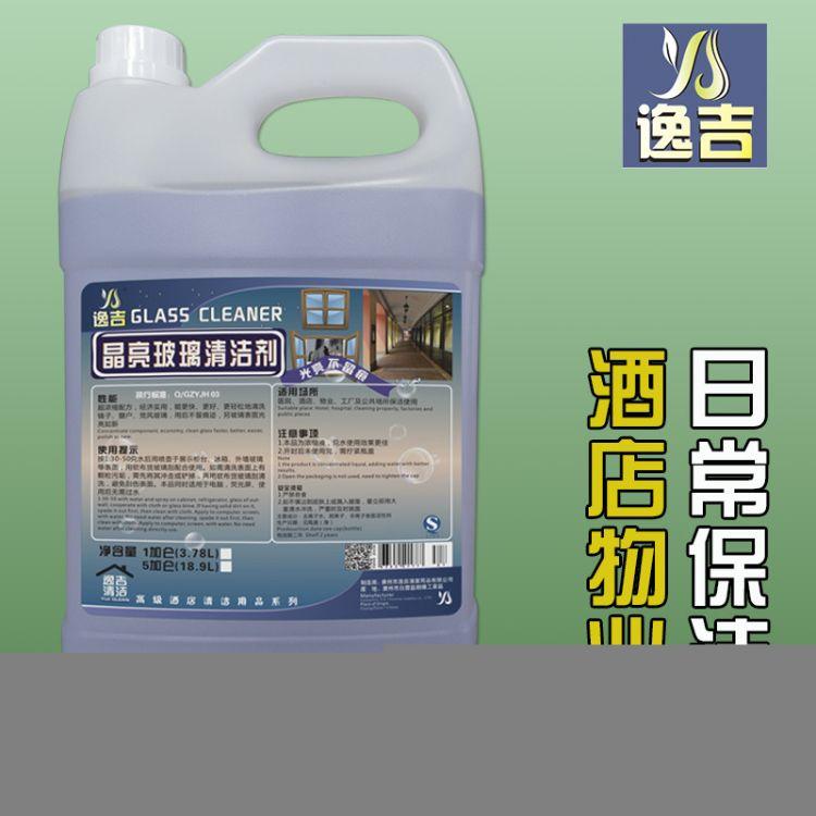 厂家直销广州逸吉 晶亮浴室玻璃清洁剂 镜面防雾剂 玻璃清洗剂